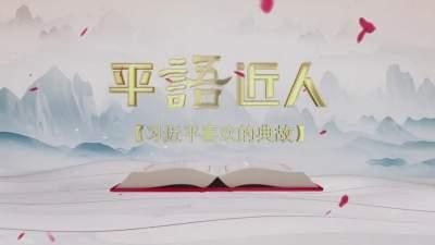 在习近平总书记的引领下·重大战略篇丨让母亲河永葆生机活力——长江经济带谱写发展新篇章