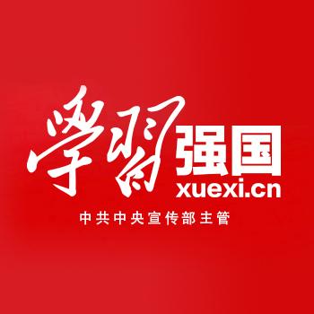 习近平主持召开中央全面深化改革委员会第十八次会议