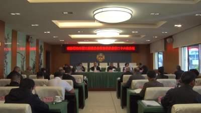 政协蒙自市第三届委员会常务委员会召开第二十六次会议