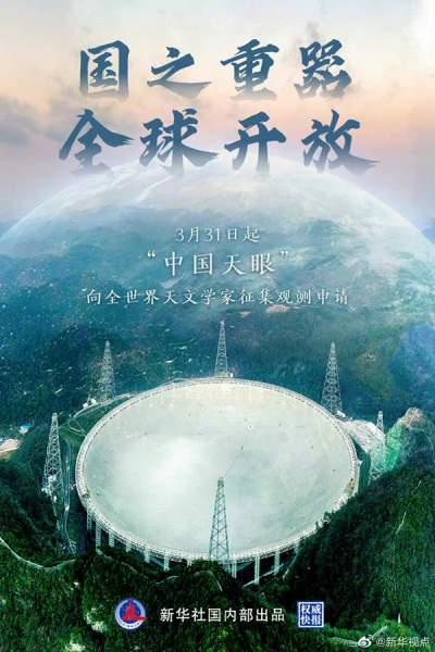 """向世界发出邀请 """"中国天眼""""31日正式对全球开放"""