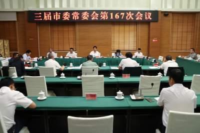三届市委召开第167次常委会