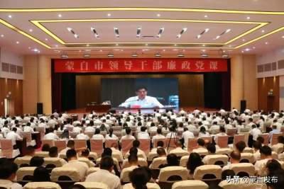 庞俊为全市领导干部上专题廉政党课