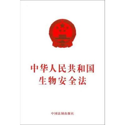 中华人民共和国生物安全法4月15日起施行,附全文