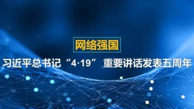 """一起学习丨五周年,重温总书记 """"4•19""""重要讲话,推进网络强国建设"""