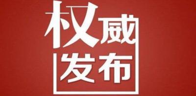广西云南2省区党委主要负责同志职务调整