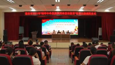 我市开展铸牢中华民族共同体意识教育说课比赛