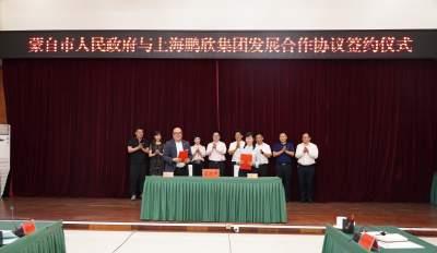 蒙自与上海鹏欣集团签订发展合作协议