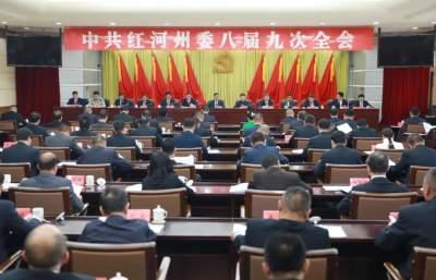 中共红河州委八届九次全会在蒙自举行 州委常委会主持会议 州委书记洪正华讲话
