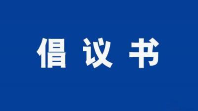 """关于参与2021年""""99公益日·助力红河见义勇为""""宣传募捐活动的倡议"""