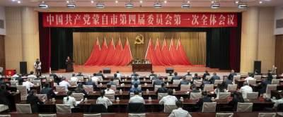 中国共产党蒙自市第四届委员会第一次全体会议召开