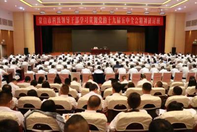 我市科级领导干部学习贯彻党的十九届五中全会精神研讨班开班