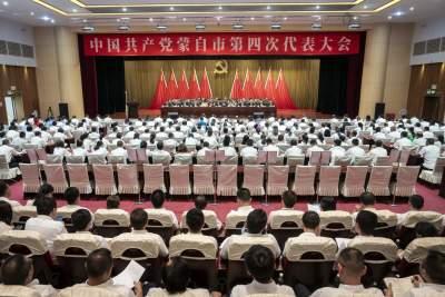 中国共产党蒙自市第四次代表大会胜利闭幕