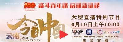 奋斗百年路 启航新征程 《今日中国》云南篇