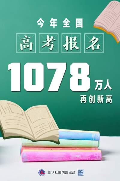 权威快报|再创新高!今年全国高考报名1078万人