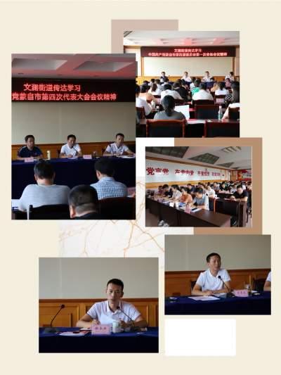 文澜街道召开会议传达学习市党代会精神