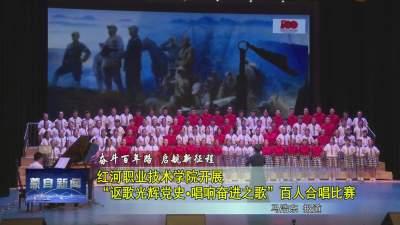 """红河职业技术学院开展""""讴歌光辉党史·唱响奋进之歌""""百人合唱比赛"""