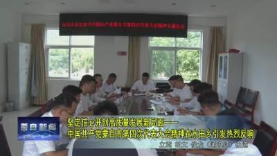 坚定信心开创高质量发展新局面——中国共产党蒙自市第四次代表大会精神在水田乡引发热烈反响