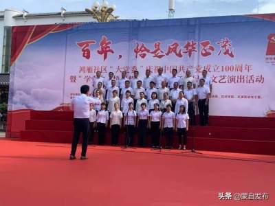 庆祝建党一百周年 | 鸿雁社区举行文艺演出