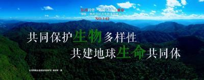 生物多样性 |【NO.142】红河约您一起迎COP15盛会 每天一物开启红河生物多样性之门