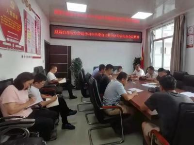 期路白苗族乡召开党委扩大会议传达中国共产党第四次代表大会精神