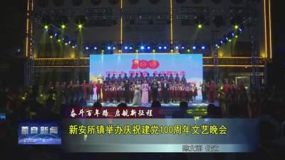 新安所镇举办庆祝建党100周年文艺晚会