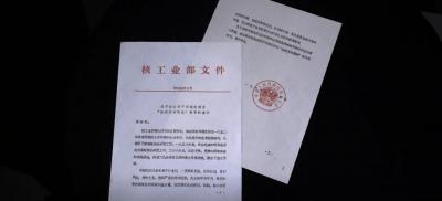 """他为""""核""""隐姓埋名28年,这份文件揭开秘密 红色百宝第92集"""