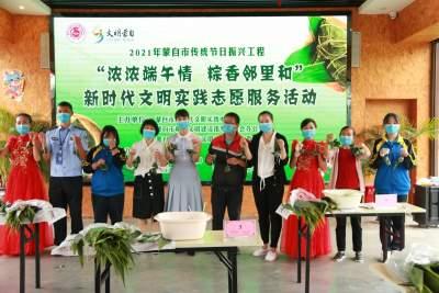 【网络中国节·端午节】蒙自市建设者之家开展迎端午活动