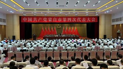 中国共产党蒙自市第四次代表大会开幕
