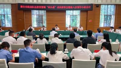 """全市政法队伍教育整顿""""回头看""""动员部署会暨第八次领导小组会议召开"""