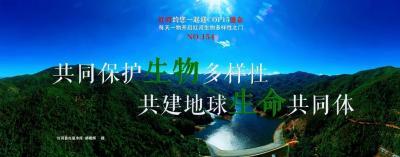 生物多样性  【NO.154】红河约您一起迎COP15盛会 每天一物开启红河生物多样性之门