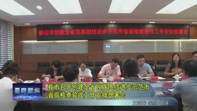 我市召开创建全省民族团结进步示范市省级检查验收工作安排部署会