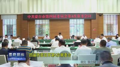 四届市委召开第4次常委会