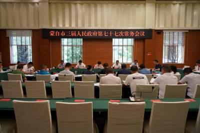 市三届人民政府第七十七次常务会召开