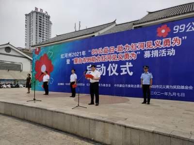 """红河州""""99公益日• 助力红河见义勇为""""募捐活动在我市启动"""