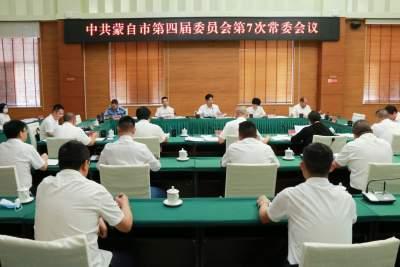 四届市委召开第7次常委会