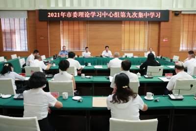 市委理论学习中心组举行2021年第九次集中学习