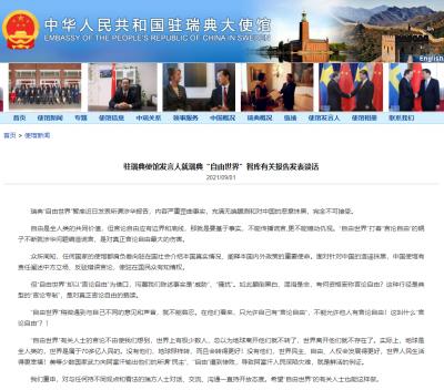 中国驻瑞典大使馆驳斥瑞典智库所谓涉华报告:内容严重歪曲事实 完全不可接受