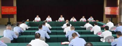 中央第十二督导组深入公安部(驻滇)垂直管理单位督导第二批政法队伍教育整顿
