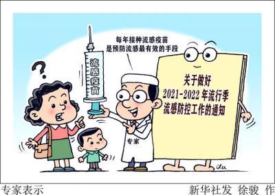 打了新冠疫苗,还需要接种流感疫苗吗?