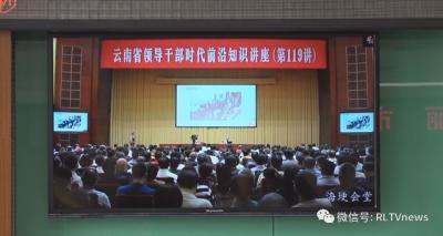 瑞丽组织收看云南省领导干部时代前沿知识讲座