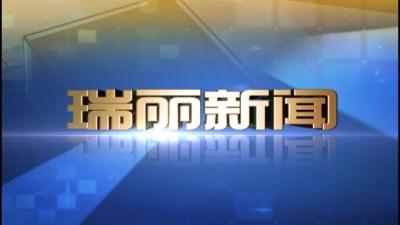 瑞丽新闻20200708