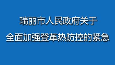 瑞丽市人民政府关于全面加强登革热防控的紧急通告