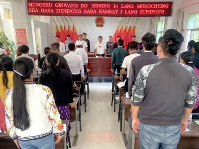 勐秀乡第十四届人民代表大会第五次会议圆满完成各项议程胜利闭幕