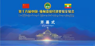 第十八届中缅边境经济贸易交易会开幕式