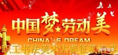 """征集令!瑞丽市""""中国梦·劳动美""""书法美术大赛,等你来参加!"""