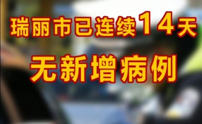 瑞丽:连续14天无新增病例!