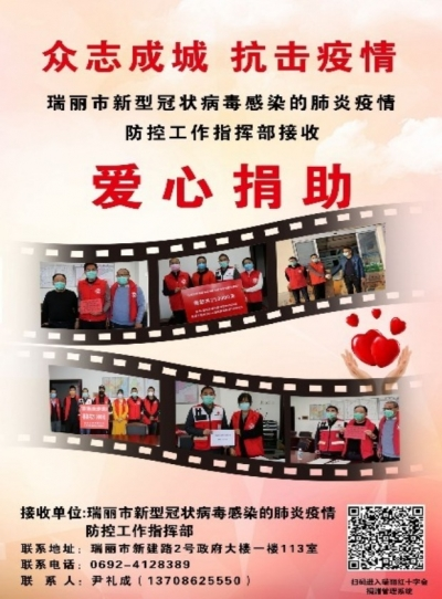 【疫情防控】瑞丽:龚云尊视察强调,红十字会要发挥纽带桥梁作用!