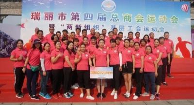 瑞丽2家商会和1名商会工作者喜获云南省工商联表彰