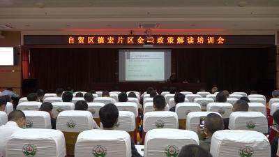 【开发开放】瑞丽举行自贸试验区金融政策解读培训