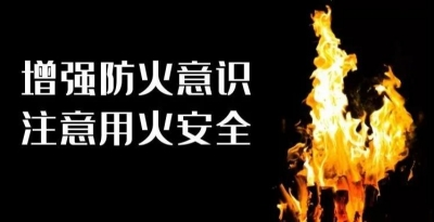 热热热!云南局地最高温突破35℃!关于森林火灾你该知道这些